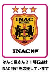 INAC神戸LINK